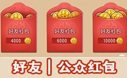 梦幻西游手游好友红包系统解析 公众红包玩法详解