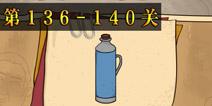 坑爹么么答2第136-140题答案 第136-140关攻略