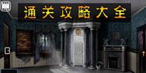 密室逃脱逃出鬼屋密室之毁灭神秘神庙逃亡通关攻略大全