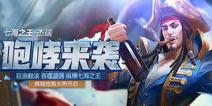 《全民超神》七海之王正式上线 感恩节暖心大回馈