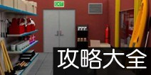 逃亡之旅3攻略大全 Escape the Room 3通关攻略