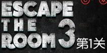 逃亡之旅3第1关攻略 Escape the Room 3第1关攻略