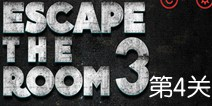 逃亡之旅3第4关攻略 Escape the Room 3第4关攻略