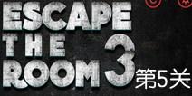 逃亡之旅3第5关攻略 Escape the Room 3第5关攻略