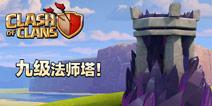 《部落冲突》更新预告6:九级法师塔
