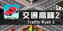 《交通高峰2》评测 体验一回交通管理员