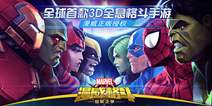 超级英雄正式登陆中国《漫威格斗》 今日10:00首次封测