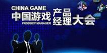 随着中国游戏市场的快速成长中国玩家在层出不穷的游戏新...