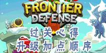 �境防守�^�P攻略心得 frontierdefense升�加�c�序