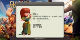 小编也在玩:《部落冲突》,一款山寨不了的游戏