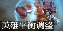 虚荣1.12版本更新日志:英雄平衡调整
