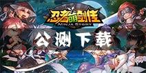 《忍者萌剑传》全平台10日震撼公测 千万豪礼狂欢派送