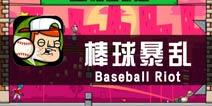 《棒球暴乱》评测 用直线和反弹来证明你的实力