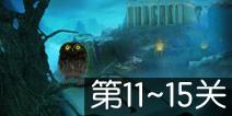 神庙密室逃脱第11~15关攻略 图文通关详解