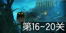神庙密室逃脱第16~20关攻略 图文通关详解