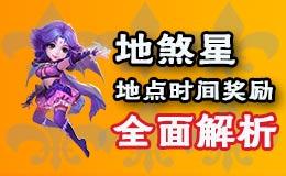梦幻西游手游地煞星玩法介绍 刷新地点时间奖励详解
