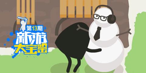 新游大宝鉴:这个雪人真难堆!