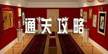 密室逃脱闯关版第4季攻略 最全图文通关攻略