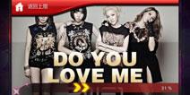 《节奏大师》更新曲目:Do you love me