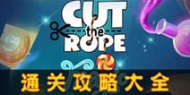 割绳子魔法通关攻略大全 Cut the Rope:Magic全关卡攻略