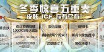 冬日惊喜五连发《虚荣》1.13版本和冬季赛即将开启
