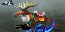 喜迎圣诞《天子》手游新坐骑鲁道夫上线
