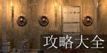 密室逃脱闯关版第5季逃出神庙攻略大全 图文通关详解
