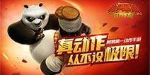 新版本来袭《功夫熊猫》天赋系统霸气登场