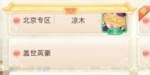 大话西游手游北京专服今日开启 福利特权齐齐享