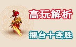 梦幻西游手游输出门派擂台十连胜 高玩教你打PK