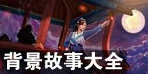 虚荣英雄背景故事大全 虚荣英雄故事介绍