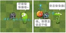 [漫画投稿]植物大战僵尸2漫画征集 广播健美操