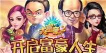 《大富豪2:商业大亨》双旦礼包上线
