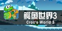《鳄鱼世界3》评测 超级玛丽模仿秀