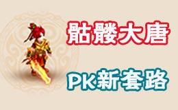 梦幻西游手游骷髅大唐装备宠物选择 PK打法技巧