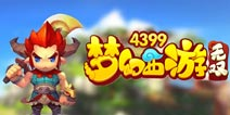 《梦幻西游无双版》1月5日二测开启 游戏新内容下载体验