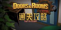 密室逃脱零攻略 Doors:Rooms Zero通关图文攻略