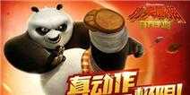 《功夫熊猫(官方正版)》新年礼包好礼送不停