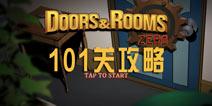 密室逃脱零101关攻略 Doors:Rooms Zero图文攻略