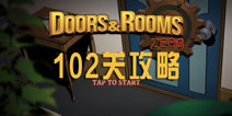 密室逃脱零102关攻略 Doors:Rooms Zero通关攻略