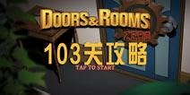 密室逃脱零103关攻略 Doors:Rooms Zero图解