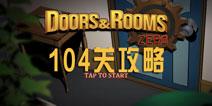 密室逃脱零104关攻略 Doors:Rooms Zero过关图解