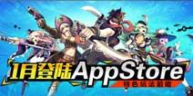 《横行冒险王》即将登陆APPStore 1月开启新玩法