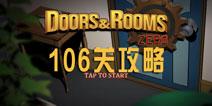 密室逃脱零106关攻略 Doors:Rooms Zero图文攻略