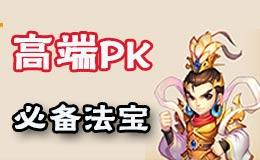 梦幻西游手游高端PK必备法宝 PVP法宝选择推荐