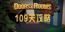 密室逃脱零109关攻略 Doors:Rooms Zero图文攻略