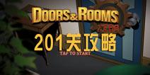密室逃脱零201关攻略 Doors:Rooms Zero图文攻略