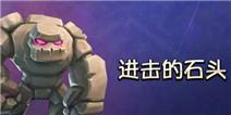 【Aleee出品】部落冲突石头人与其他兵种搭配技巧