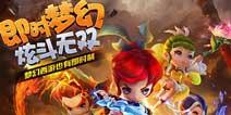 梦幻西游无双版诠释3D最新RPG手游 五大玩法新曝光