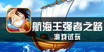 《航海王强者之路》试玩评测 踏上你的航海王之路!